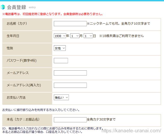 会員登録のページ確認画像