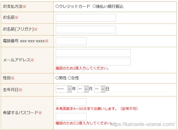 ウィーネの会員登録ページの画像
