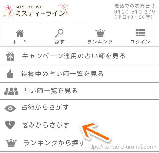 mistyline3