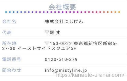 mistyline5