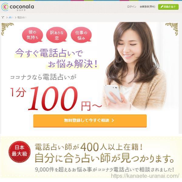 電話占いココナラの詳細&口コミ評判