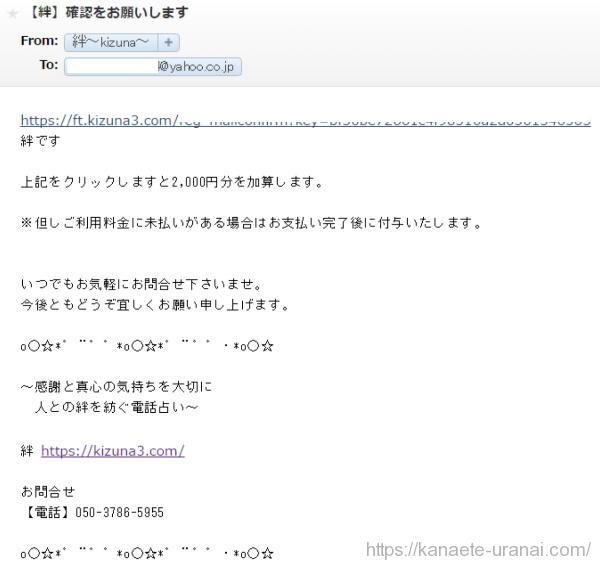 メールアドレスの登録の確認メールの画像