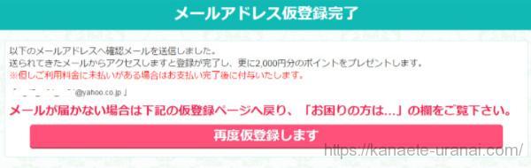 仮登録の画面
