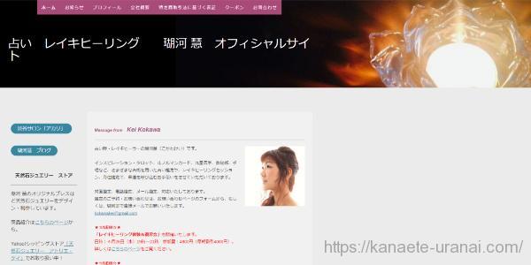 kokawakei_top