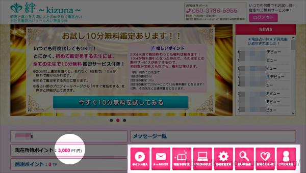 登録後のトップページ画像