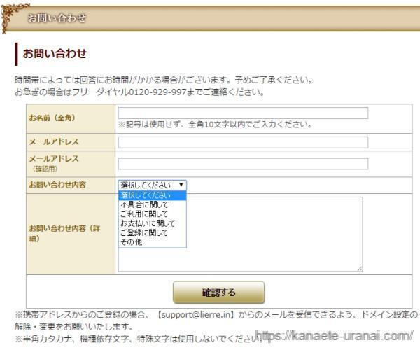 お問い合わせ用のメールフォーム