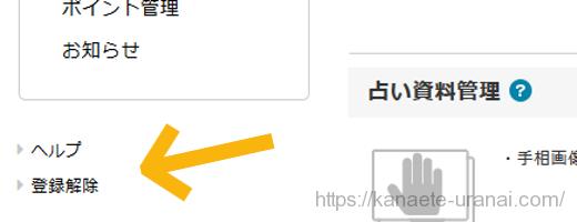 登録解除リンクの紹介画像