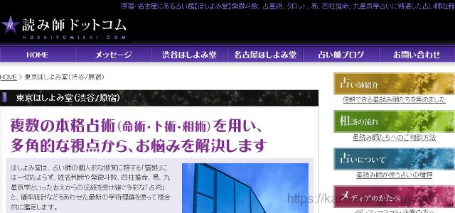 ほしよみ堂のトップページ画像