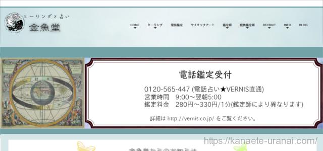 金魚堂のトップページ画像