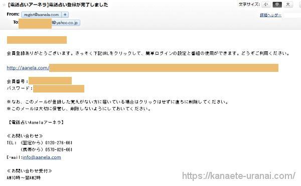 登録後の必要な情報が載ったメール