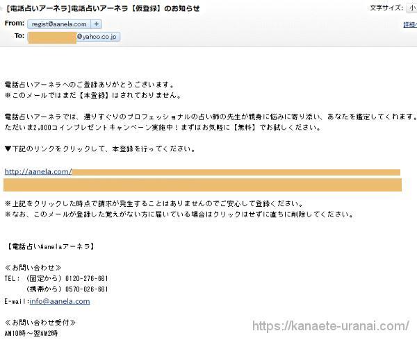 メールの内容と本登録用のリンク