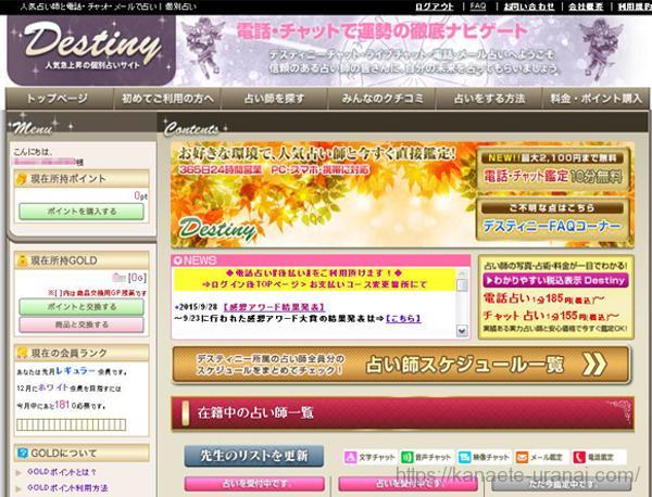 登録後のトップページ