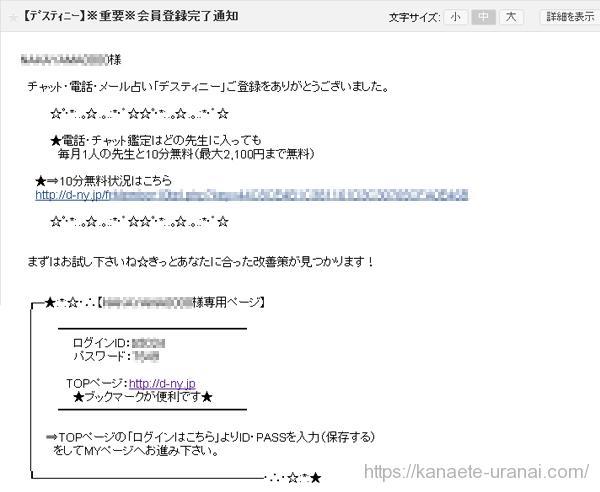 登録完了のメール