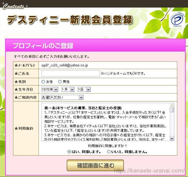 プロフィールの登録ページ