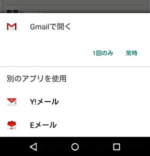 メールアプリが起動した時の画像